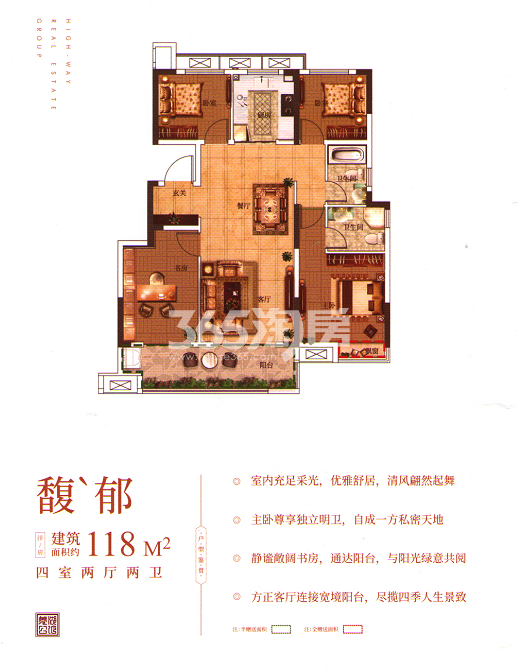 安庆高速菱湖公馆伴园低密度多层 118㎡户型图