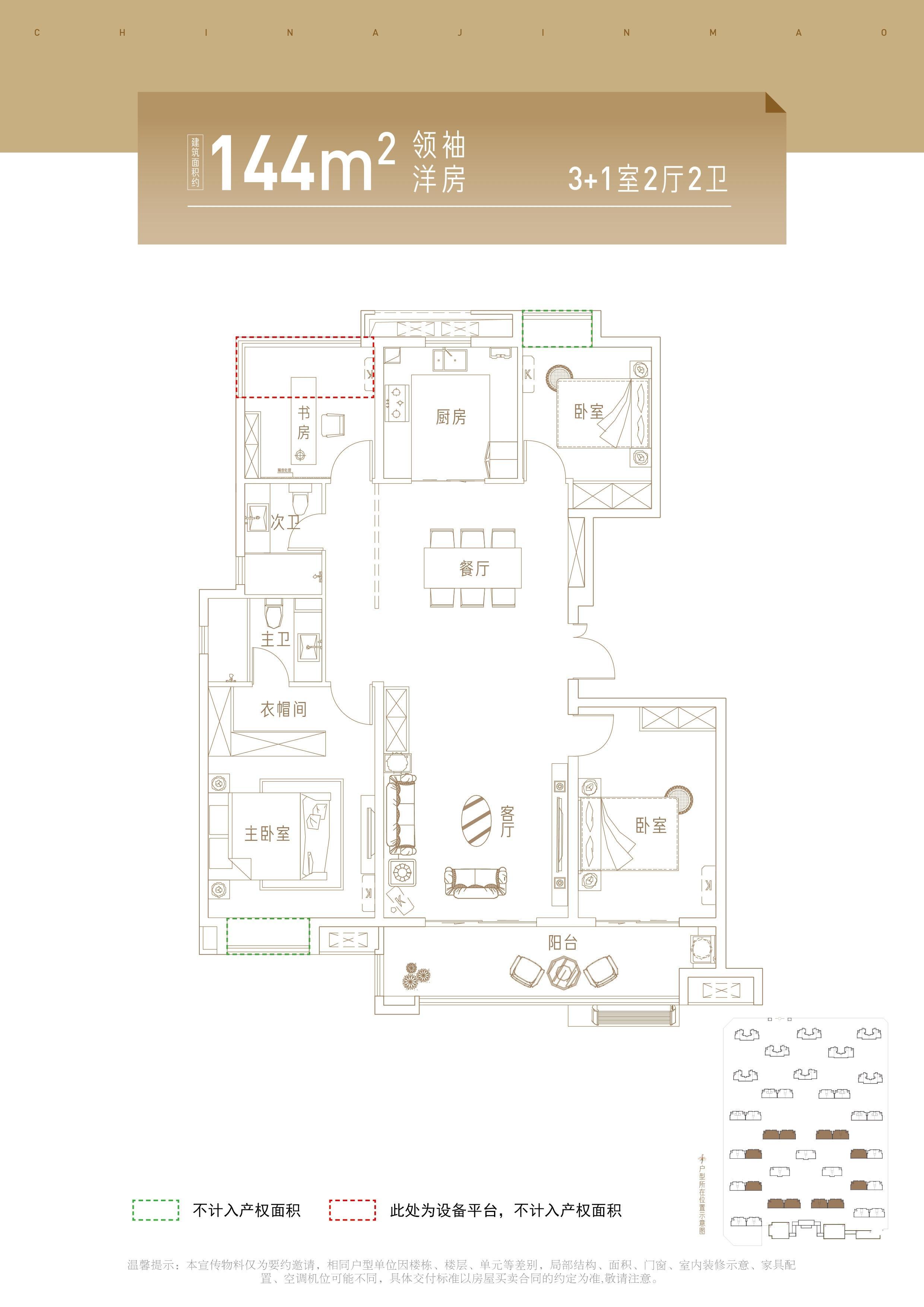 滨湖金茂悦144㎡洋房户型图