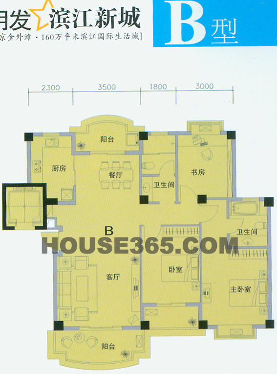B型三房130平米