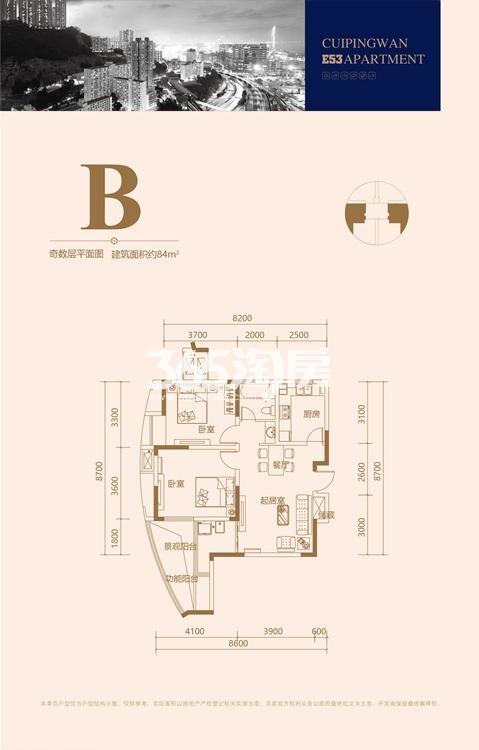 翠屏湾花园城二期E53公馆奇数层B户型84㎡户型图