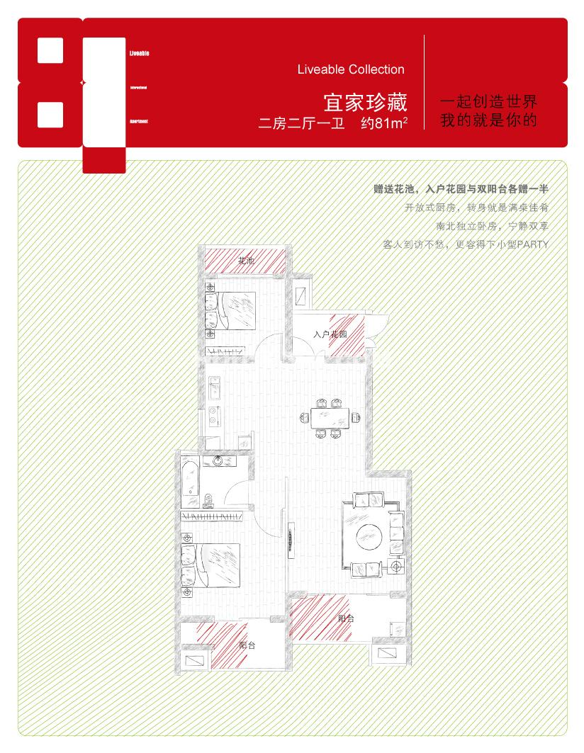 宜家国际公寓户型图