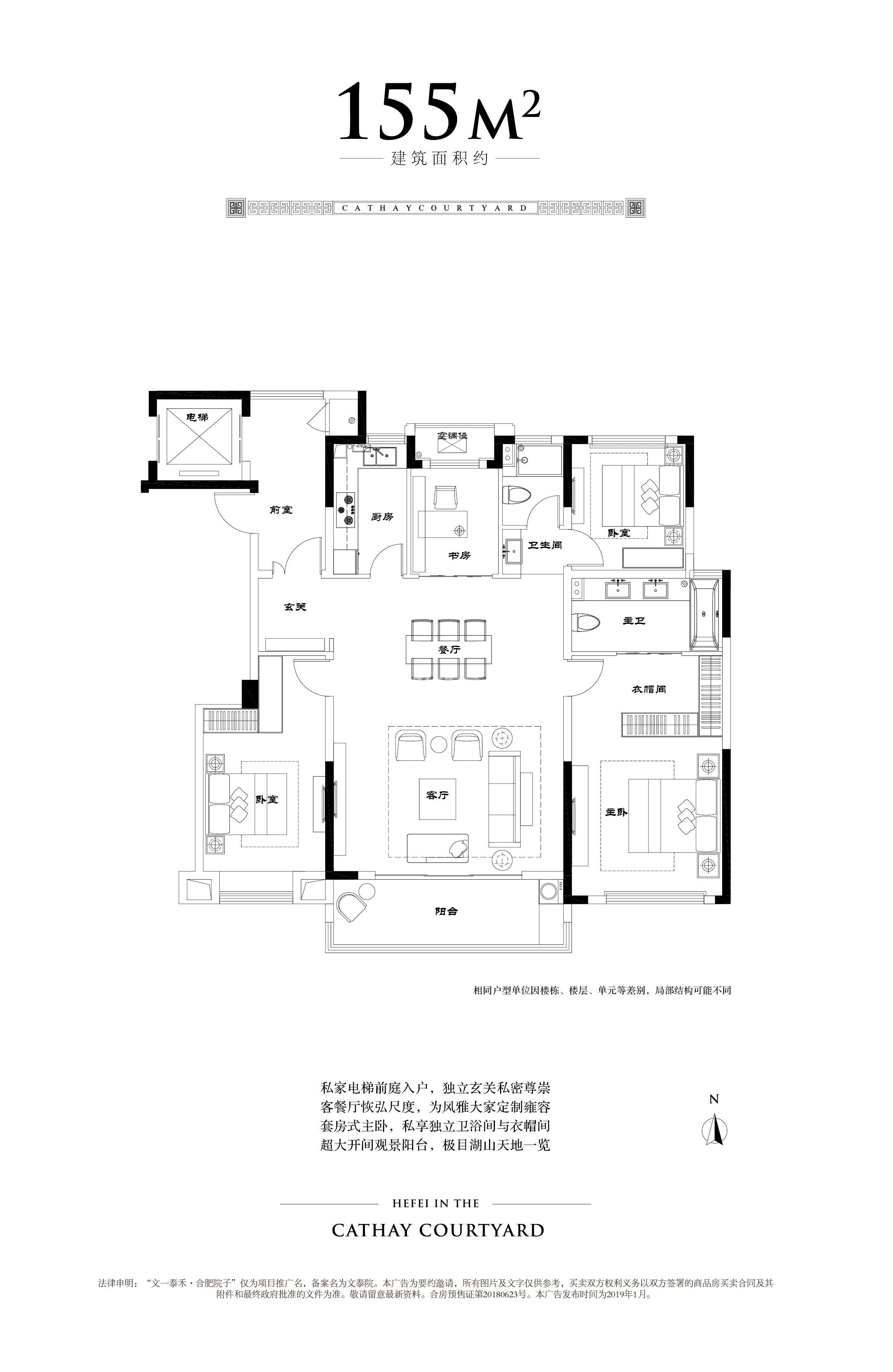 文一泰禾合肥院子桃园行洋房、小高层155㎡户型标准层户型图