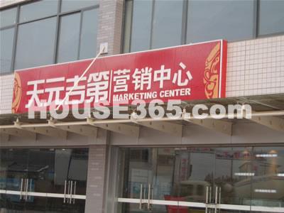 天元吉第城实景图
