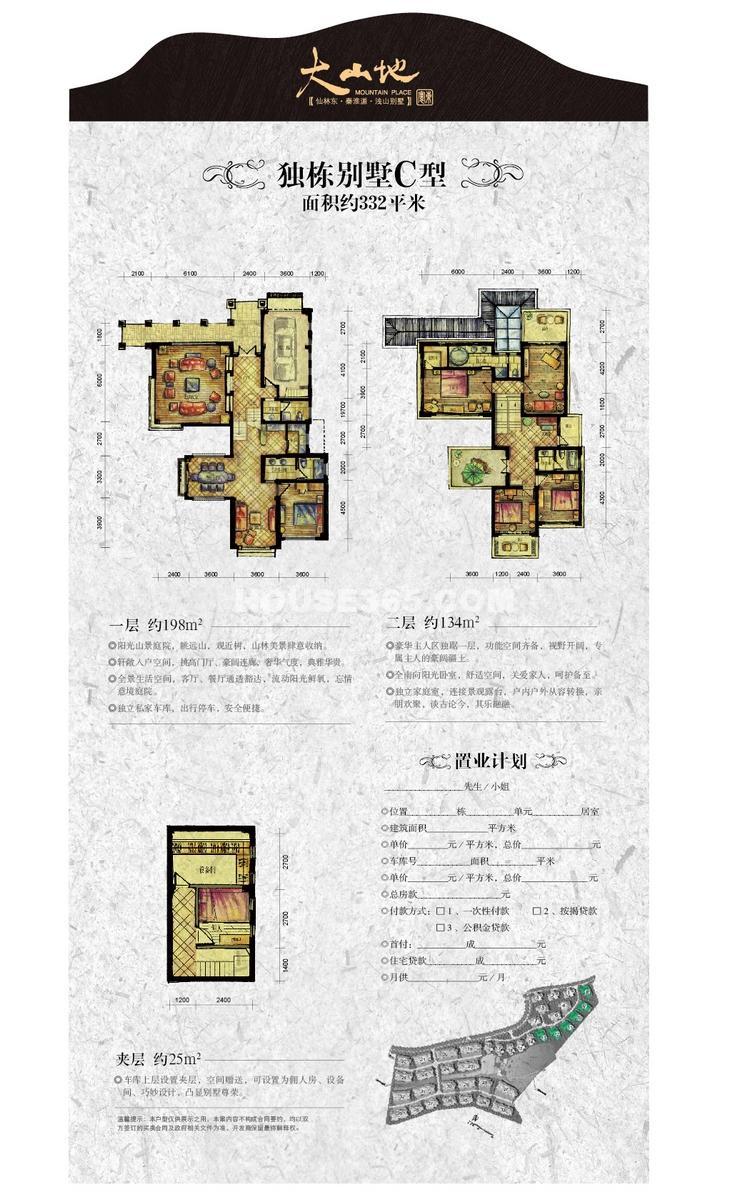 二期独栋别墅C户型