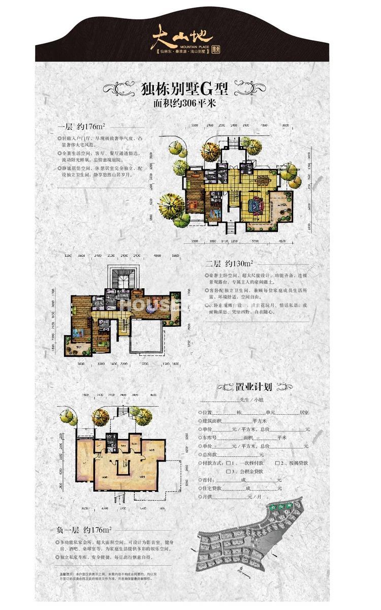 二期独栋别墅G户型