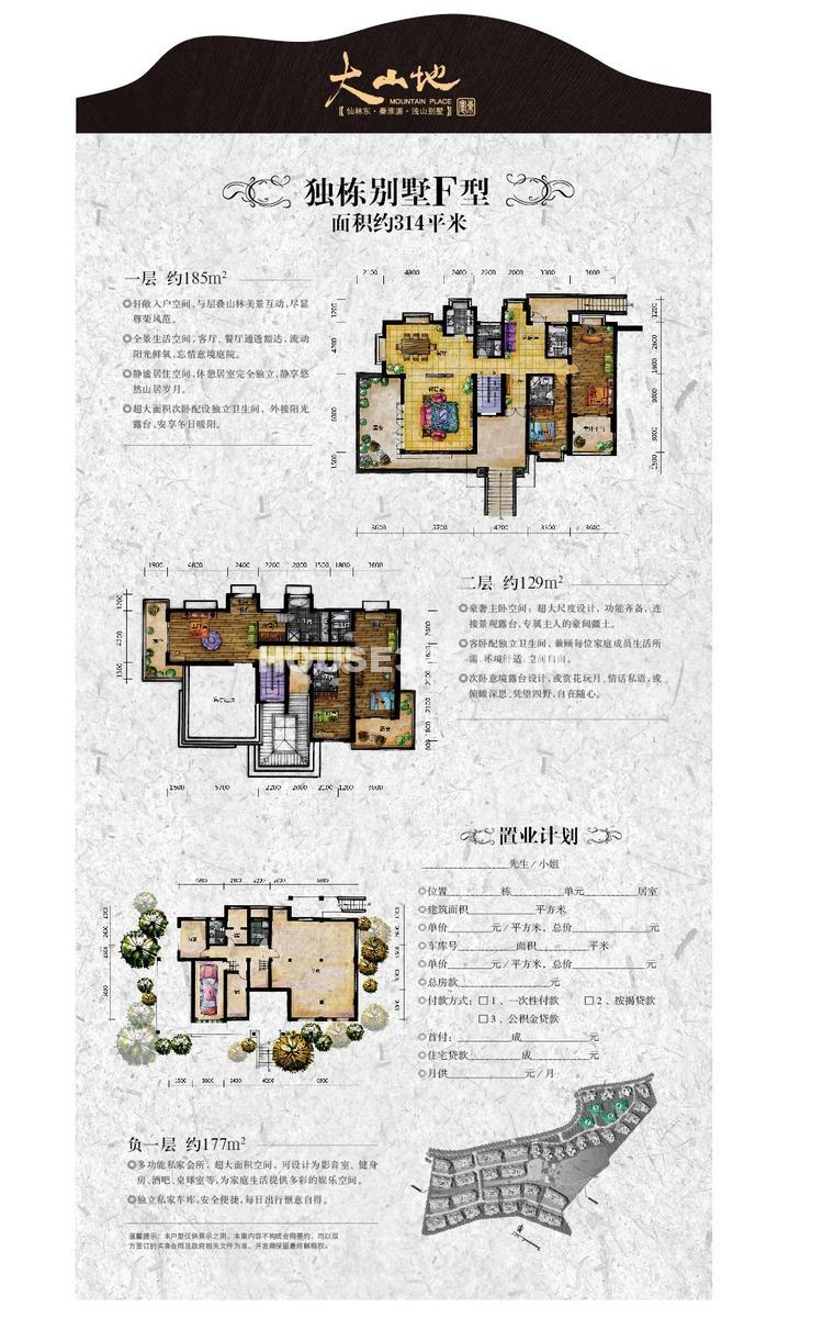 二期独栋别墅F户型