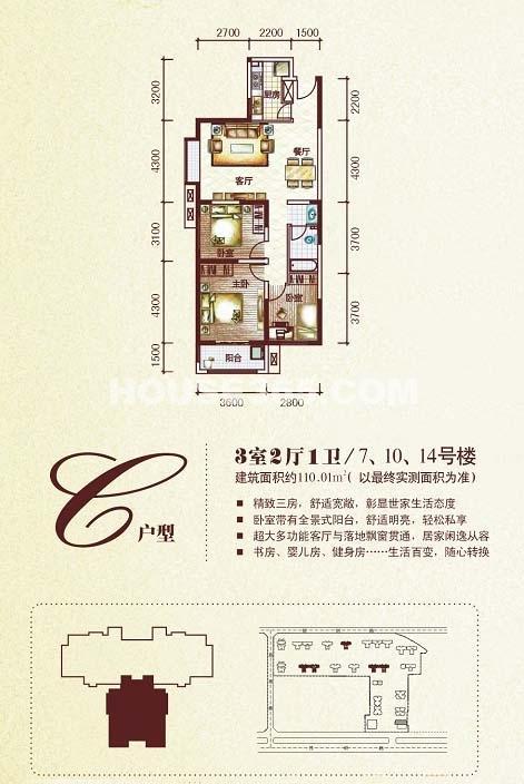 莱茵小城7#/10#/14#楼C户型3室2厅1卫 110.01㎡