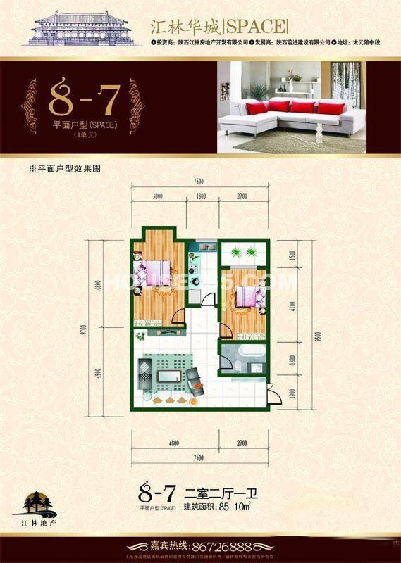 汇林U家公馆8#楼 8-7户型图2室2厅1卫1厨 85.10㎡