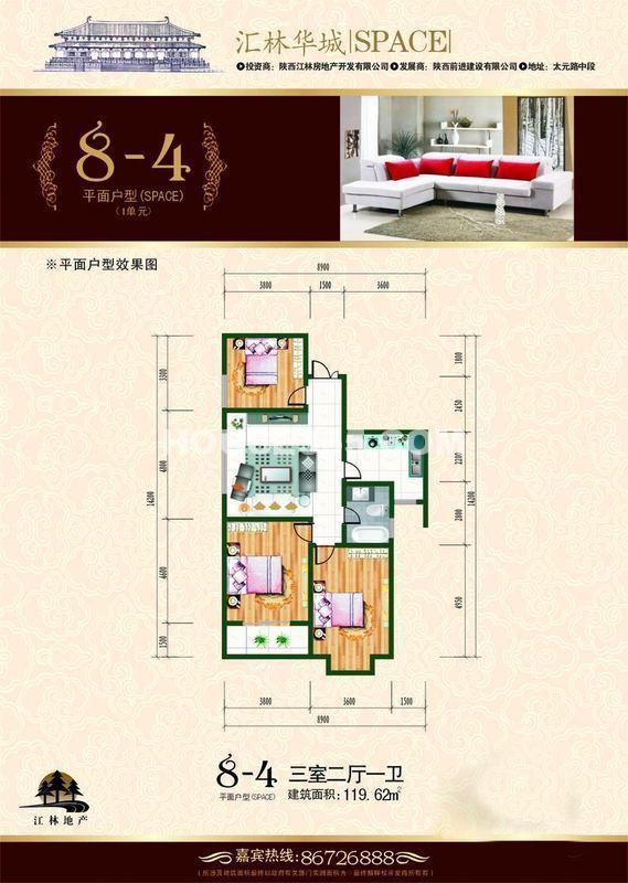 汇林U家公馆8#楼 8-4户型图3室2厅1卫1厨 119.62㎡