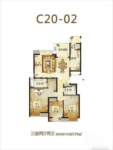 富力城C20-02户型3室2厅2卫1厨 157.77㎡