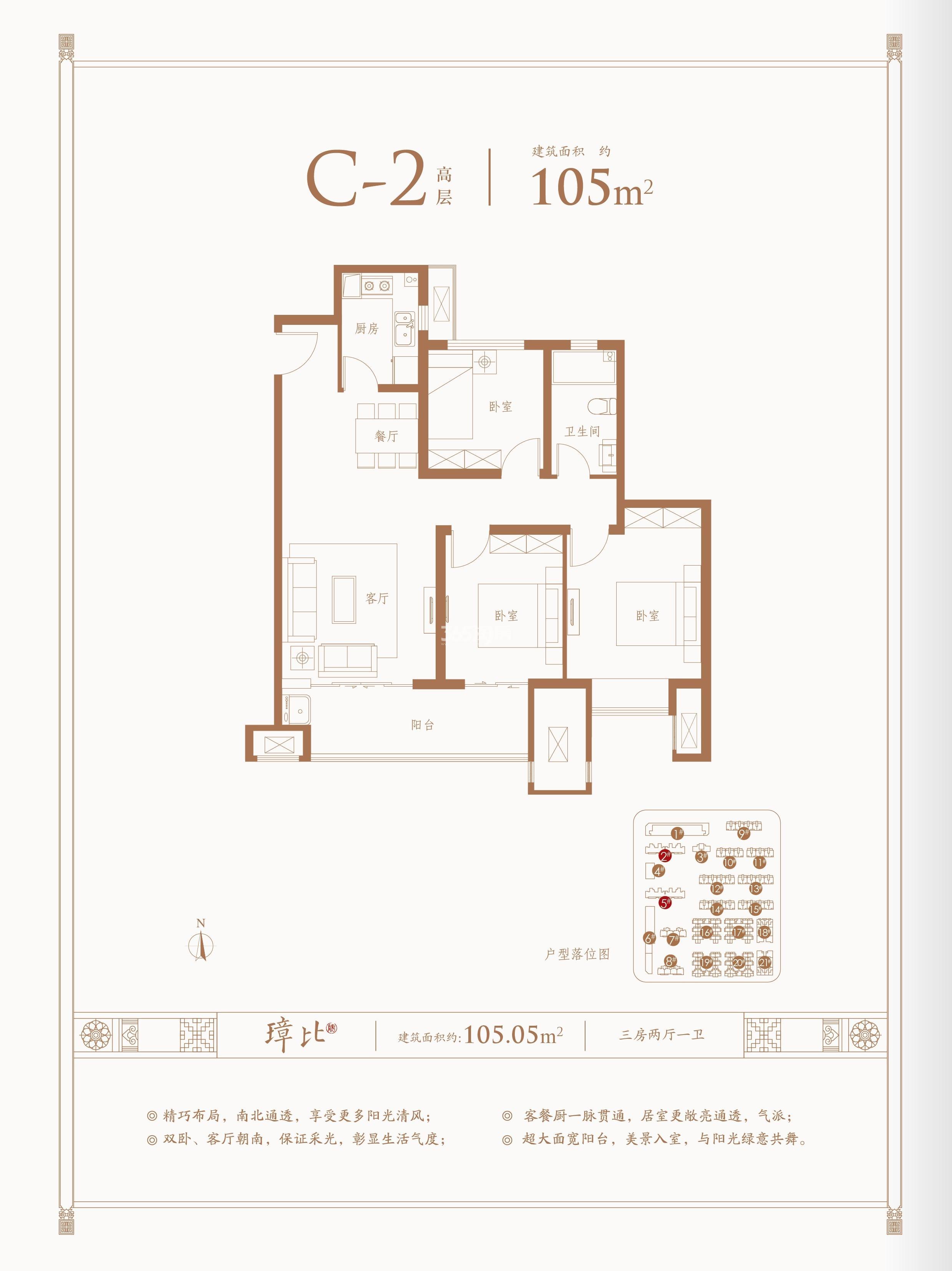 石榴中都院子三室两厅105㎡户型图