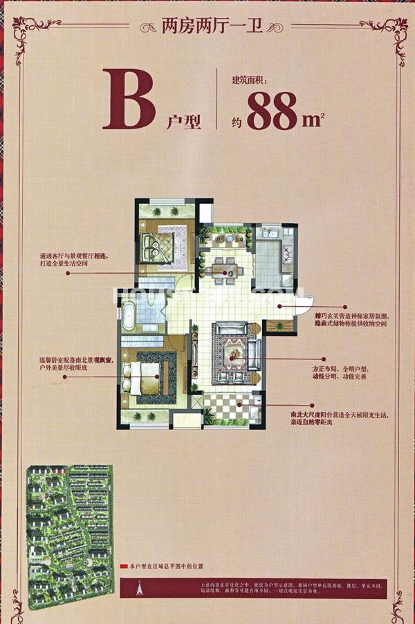 二期峰庭 B户型 两房两厅一卫 88m2