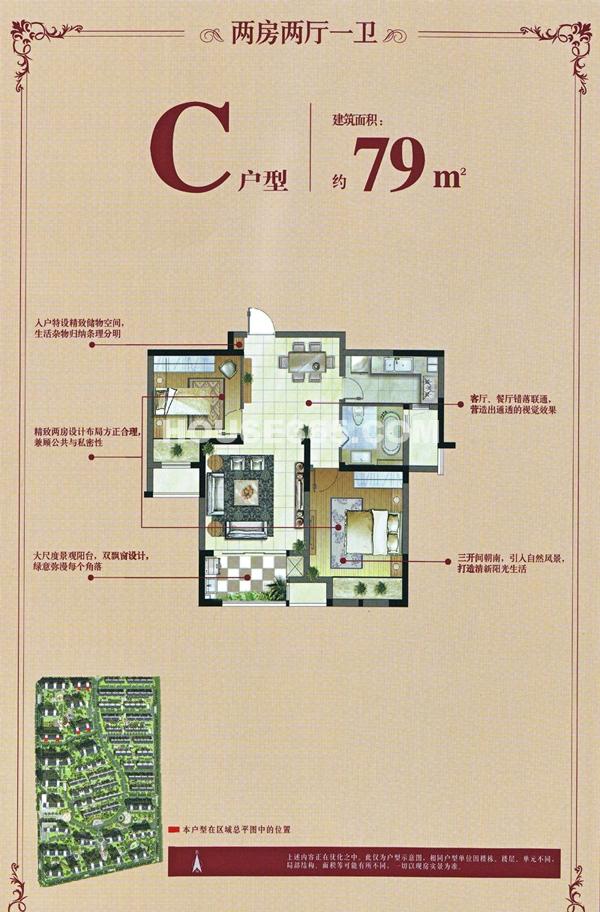 二期峰庭 C户型 两房两厅一卫 79m2