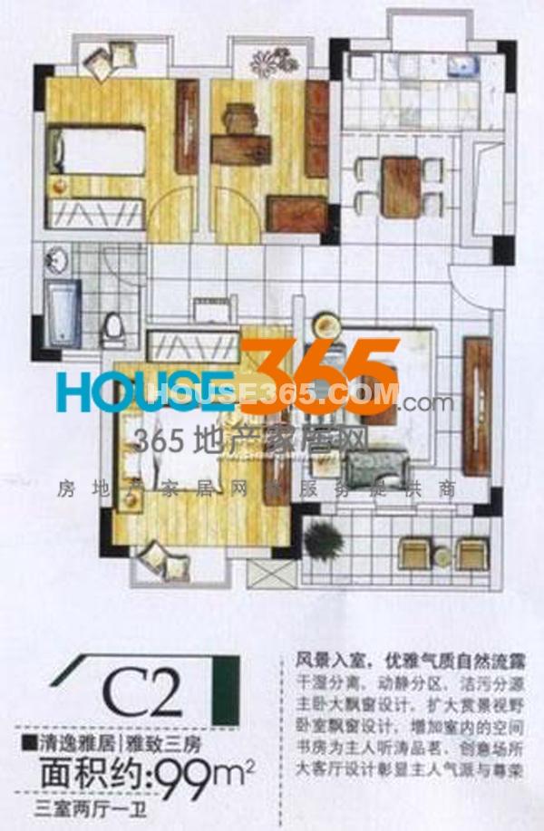 春申景城C2户型  三房两厅一卫 约99平米