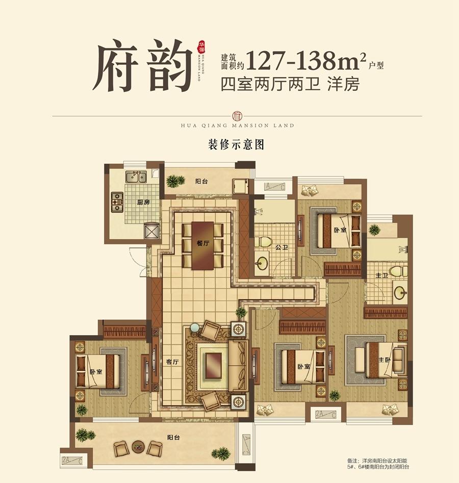 华强悦山府府韵约127-138平户型图(洋房)