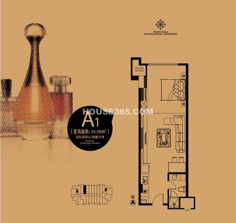 石路国际公寓户型图