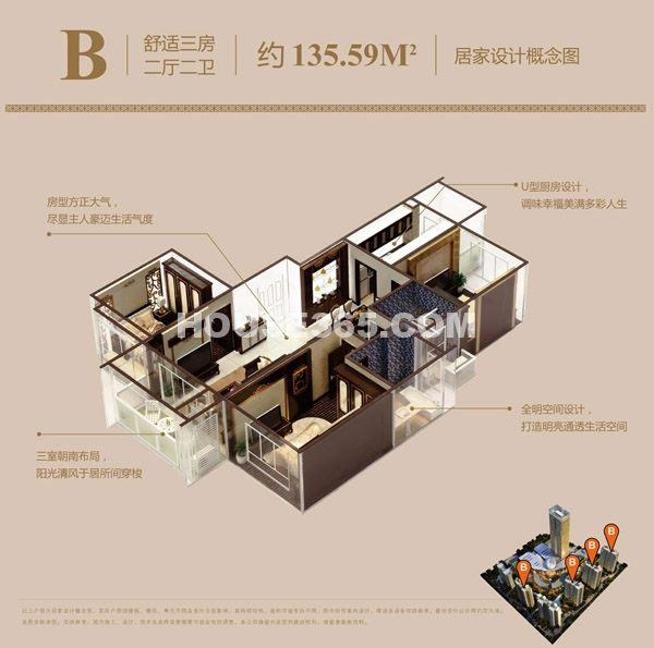 华邦国际B户型 三房两厅两卫 约135.59平米