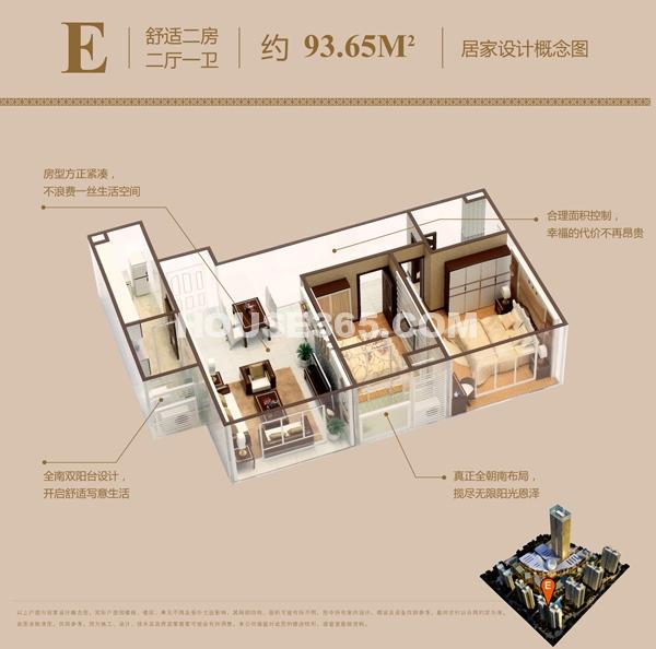 华邦国际E户型 两房两厅 约93.65平米