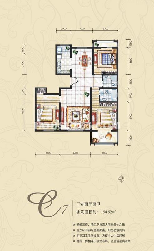 新一代北城国际C7户型3室2厅2卫 154.52㎡