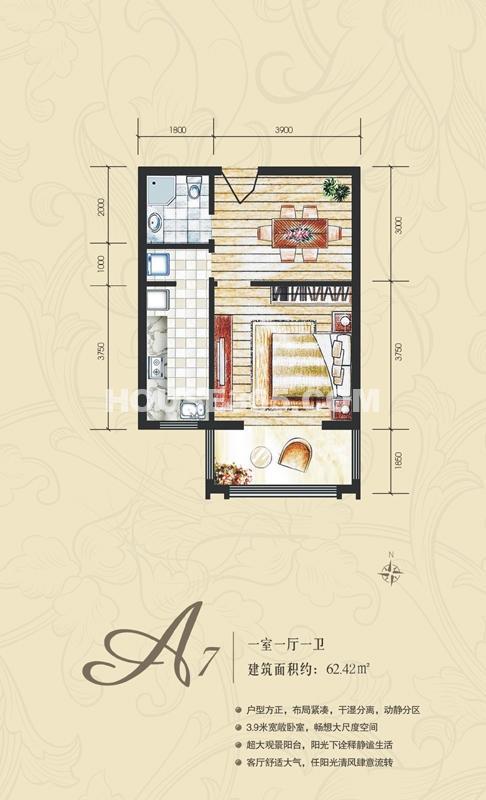 新一代北城国际A7户型1室1厅1卫 62.42㎡