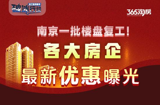 南京60家楼盘复工!各大房企最新优惠曝光 哪些值得关注?
