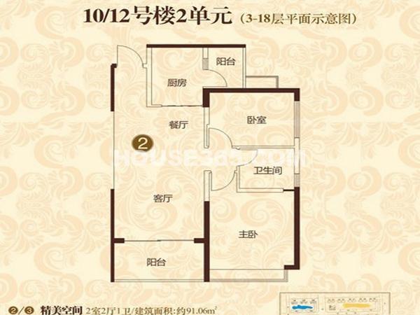沈阳恒大雅苑2室2厅1厨1卫91.6户型图