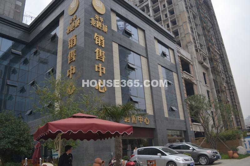 荣华北经城售楼处外景实景图(拍摄于2012.10.18)