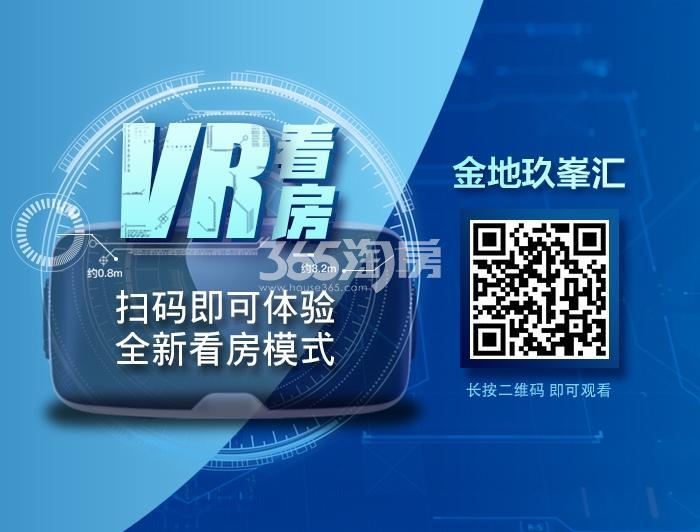 金地玖峯汇VR看房