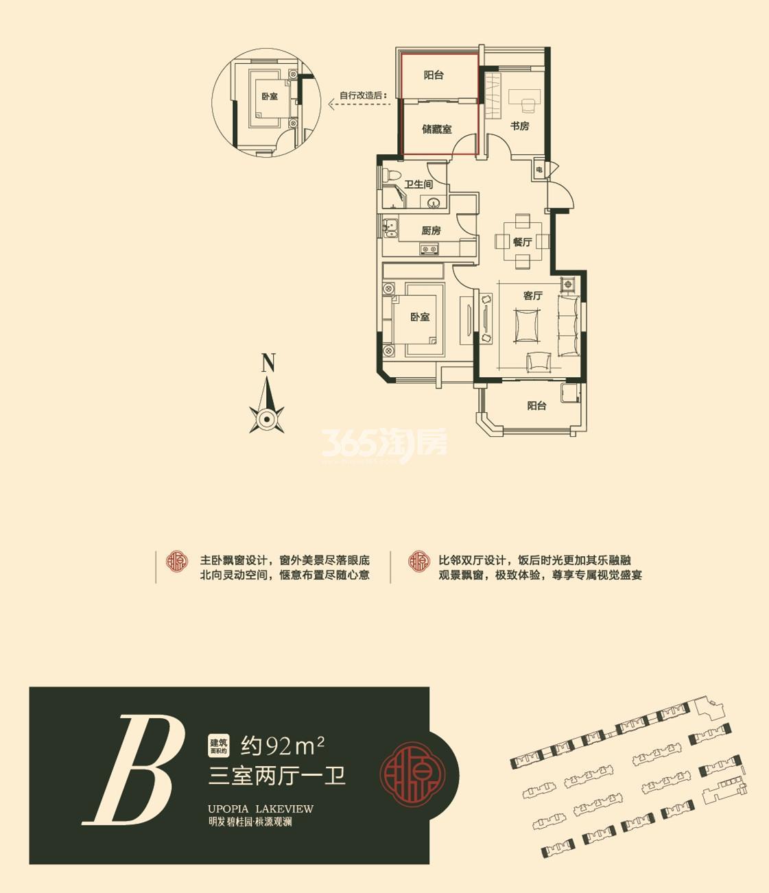 明发碧桂园·桃源观澜92㎡户型