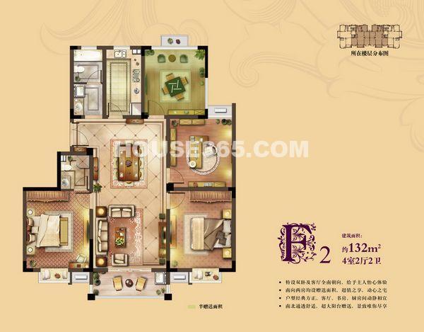 华夏东城一品F2户型