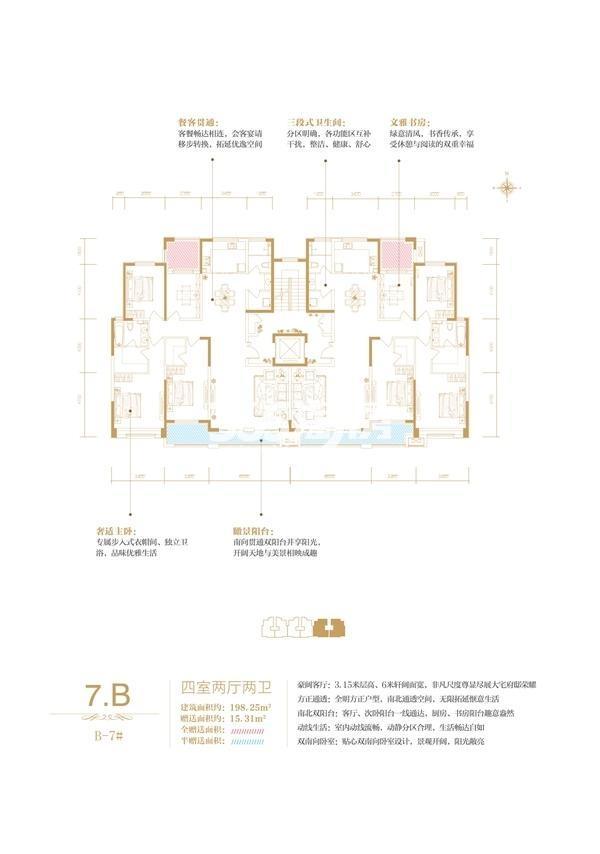 B-7#楼王7B户型