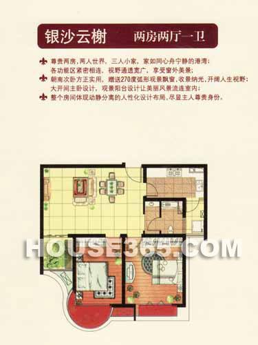 银沙云榭,两房两厅一卫,约89平米