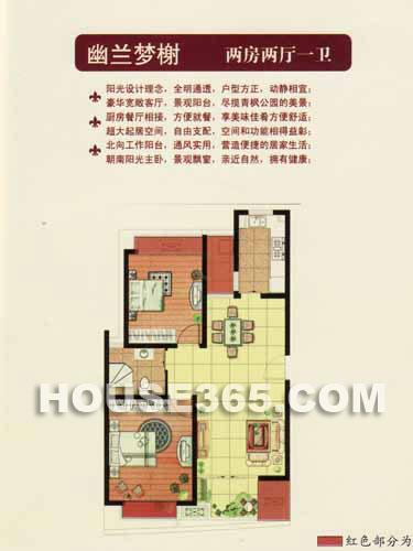 幽兰梦榭,两房两厅一卫,约92.66平米
