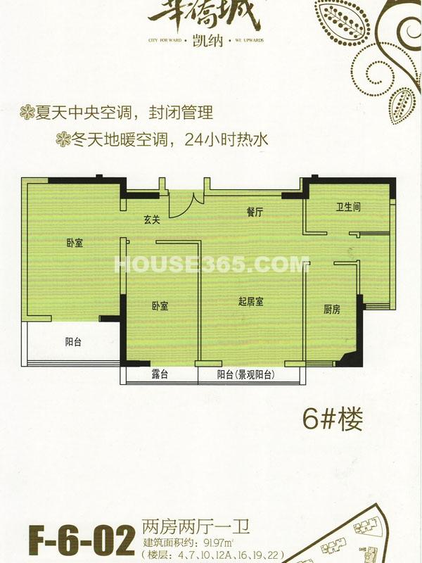 6#楼F-6-02两房两厅一卫(楼层:4、7、10、12A、16、19、22)