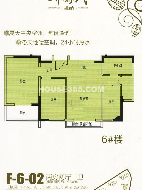 6#楼F-6-02两房两厅一卫(楼层:3、5、6、8、9、11、12、12B、15、17、18、20、21、22A、22B)