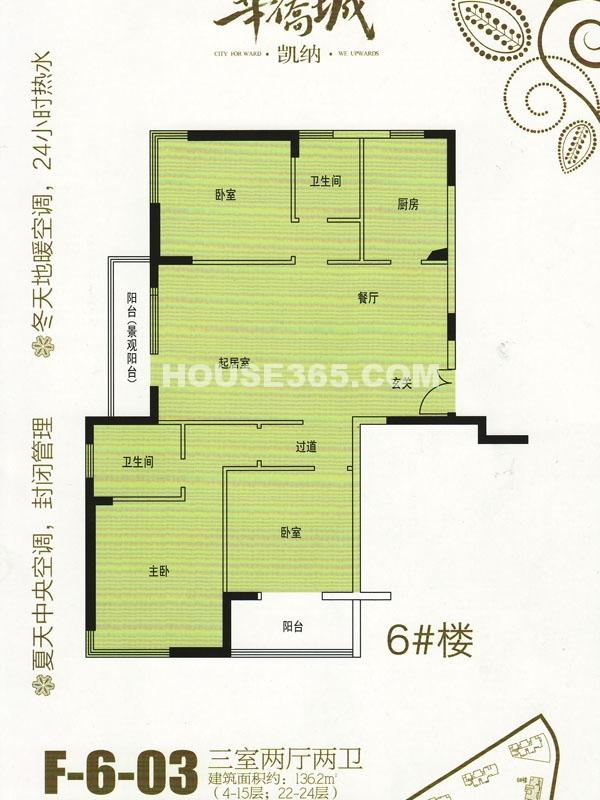 6#楼F-6-03三房两厅两卫(4-15层,22-24层)