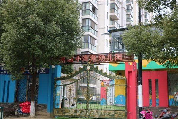 洛城·紫园周边配套——小海龟幼儿园