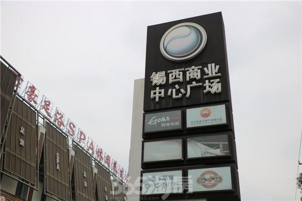 洛城·紫园周边配套——锡西商业中心广场