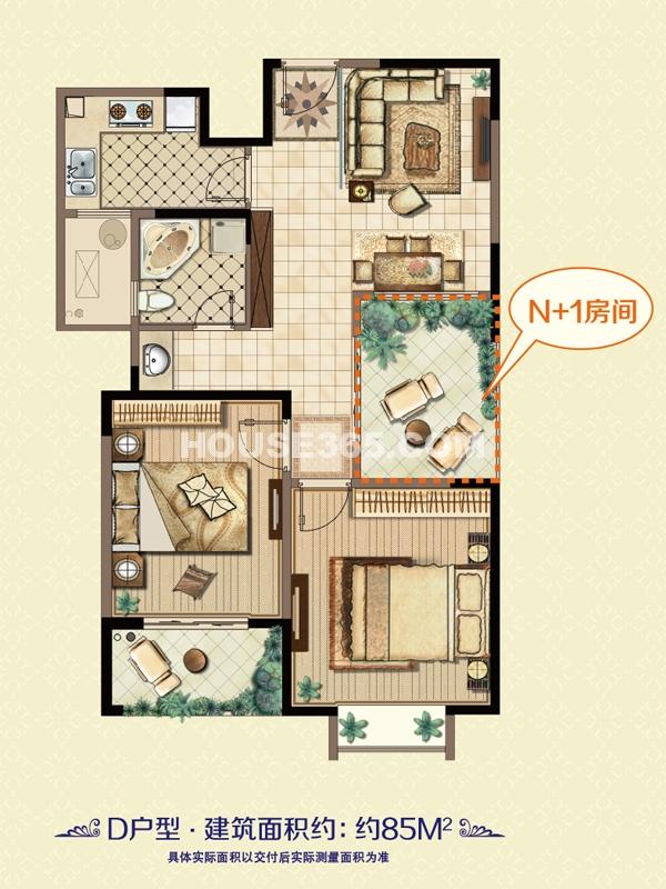 D户型-两房两厅一卫(N+1创新户型)