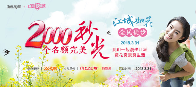 万众期待,芜湖2018公益读城报名正式开启