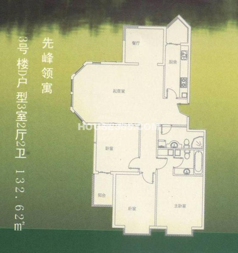 渭水茗居3#楼D户型3室2厅2卫132.62㎡
