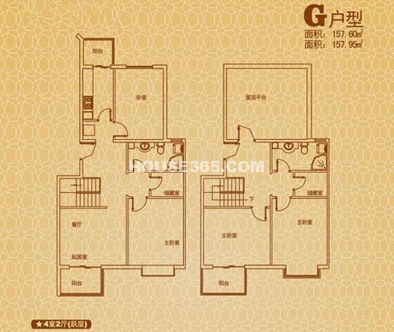 渭水茗居G户型4室2厅跃层157.6㎡ 157.95㎡