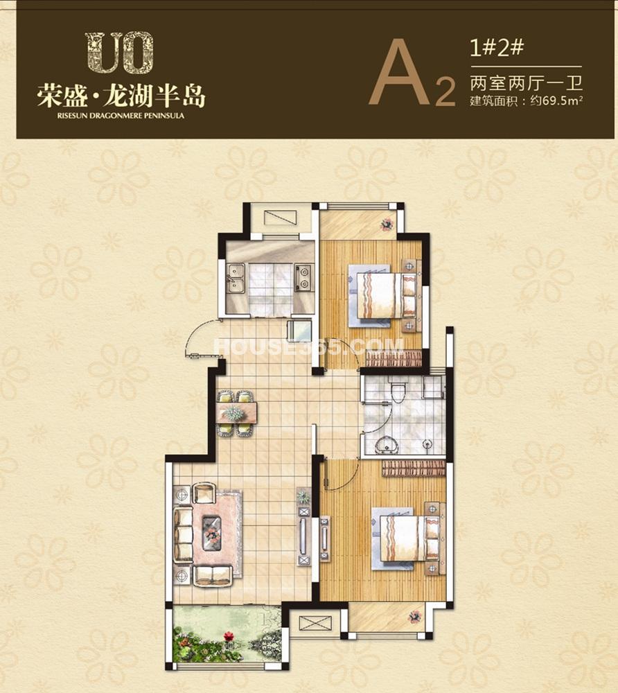 荣盛龙湖半岛a2 69.5㎡两室两厅一卫户型图