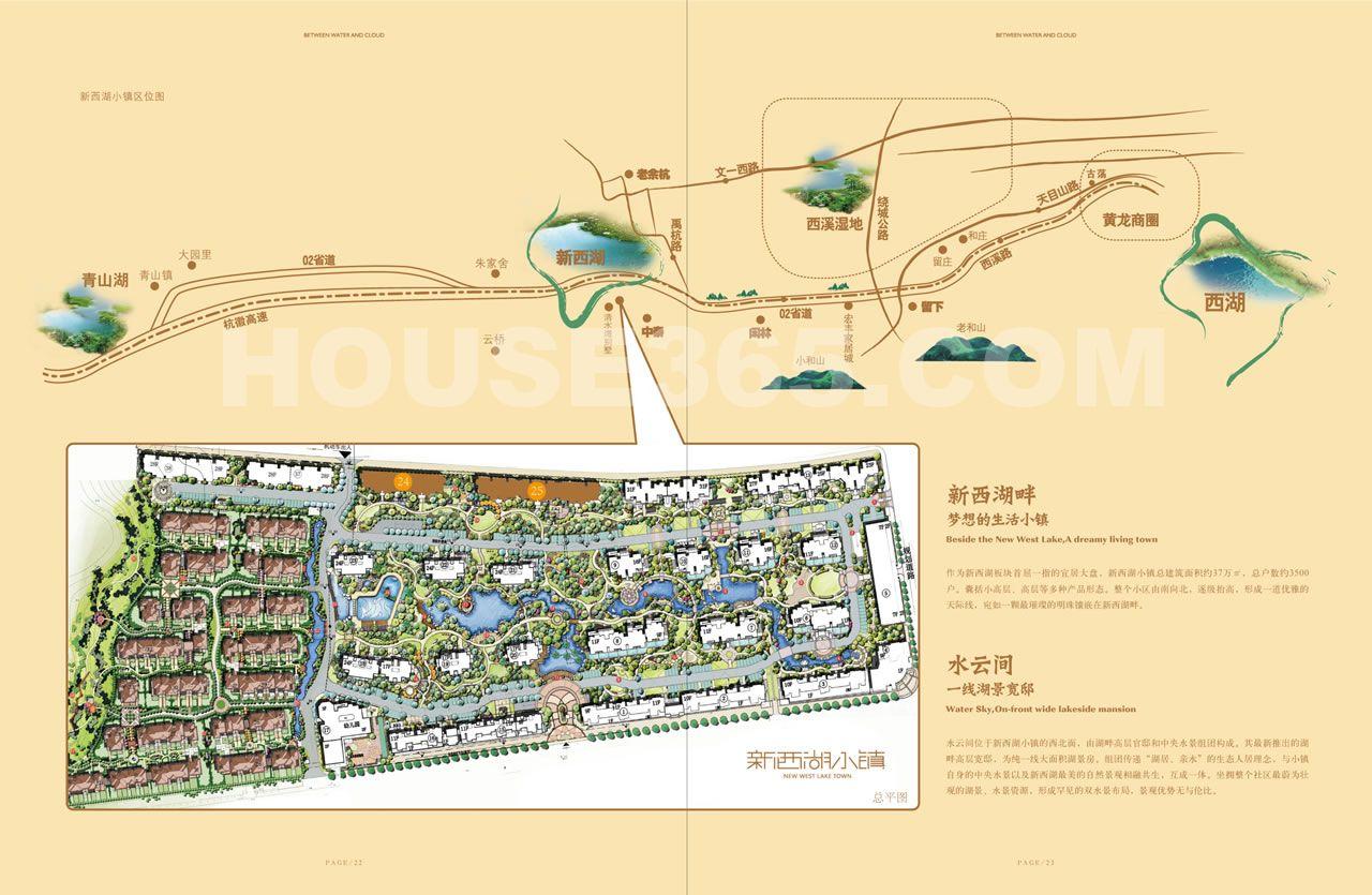 华门新西湖小镇交通图