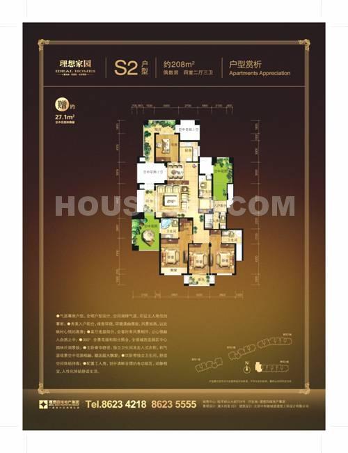 理想四维理想家园户型图