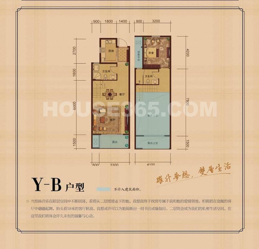 东田擎天半岛跃墅y-b户型love house