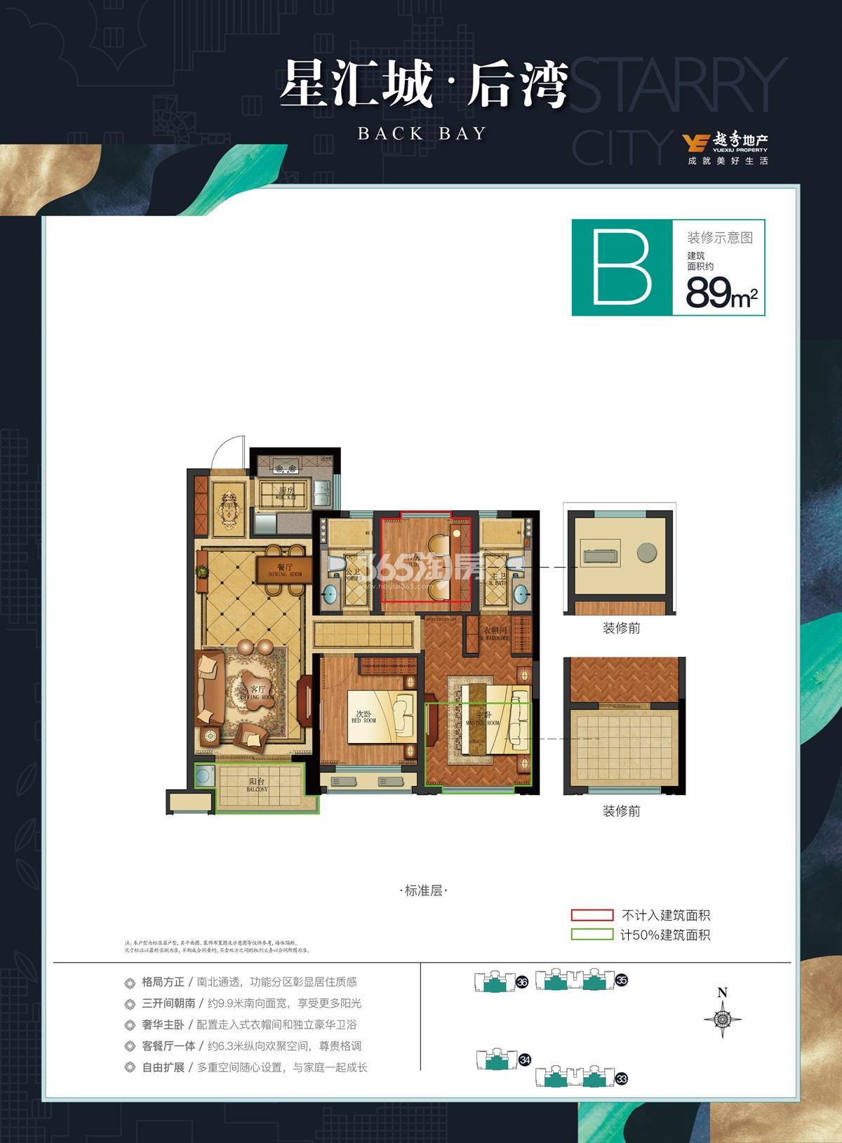 越秀星汇城F区后湾B户型89方(33-36#)