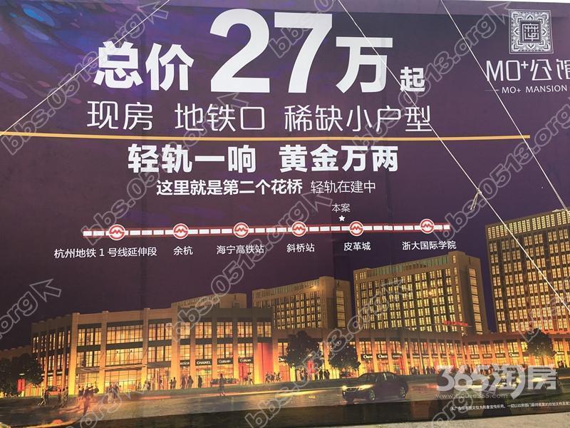 海宁市区精装公寓现房总价27万起不限购不限贷轻轨站八百米