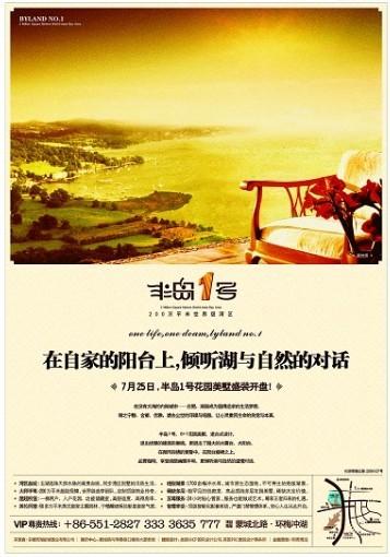 安徽商报7月23日B35版