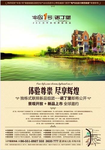 安徽商报11-5  C06版